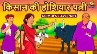 किसान की होशियार पत्नी - Hindi Kahaniya for Kids | Stories for Kids | Moral Stories | Koo Koo TV