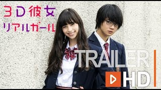 3D Kanojo Real Girl - Anime Live Action Official Trailer (2018) — De Trailer