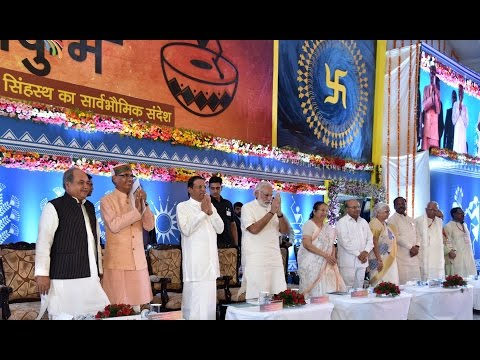 PM Shri Narendra Modi at the International Convention on Universal Message of Simhasth in MP