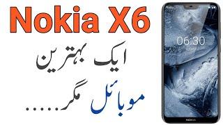 Nokia X6 - Pakistan