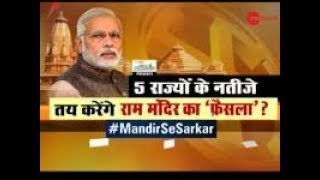 Taal Thok Ke: Election results of 5 states to decide fate of Ram mandir? Watch debate