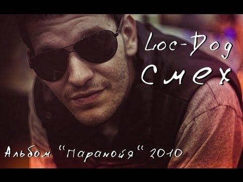Loc-Dog - Смех