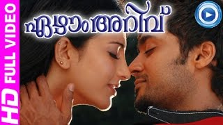 7th Sense - 7Aum Arivu - Malayalam Full Movie 2013 Official [HD]