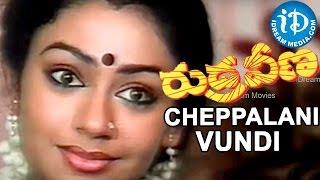 Rudraveena Movie || Cheppalani Vundi Video Song || Chiranjeevi, Shobana