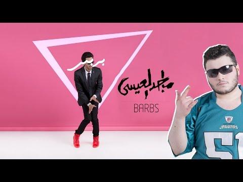 Barbs | بربس