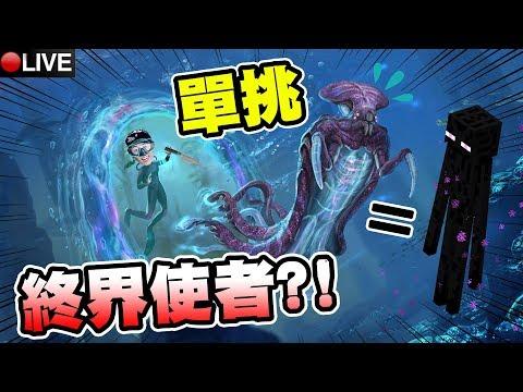【直播潛水】小刀單挑外星「終界使者」!陽光號來救我?深海迷航:Subnautica#6
