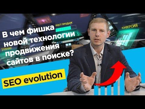 Чего ожидать от новой технологии продвижения сайтов в поиске? SEO evolution