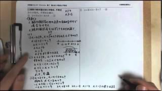 【てらtube】数Ⅰ 数と式 10.複数の絶対値を含む方程式、不等式