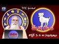 download Mesha Rasi    Aries    Rasi Lakshanalu    Rashi Characteristics    by Dr. C.V.B. Subrahmanyam