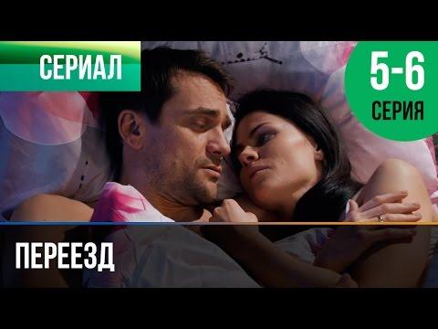 ▶️ Переезд 5 и 6 серия - Мелодрама | Фильмы и сериалы - Русские мелодрамы