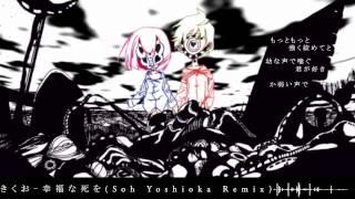 【初音ミク - Hatsune Miku】 Kikuo - 幸福な死を 【Soh Yoshioka Remix】