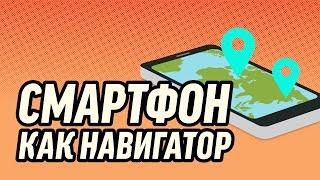 Какой из смартфона навигатор? Сравнение GPS среди смартфонов стоимостью до 10 тысяч рублей