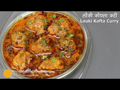 Lauki kofta Curry  लौकी के नर्म मुलायम कोफ्ते की मसालेदार करी   Bottle Gourd Kofta Curry