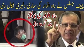 Chief Justice Saqib Nisar Strict Questions From Rao Anwar | Neo News
