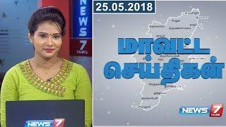 Tamil Nadu District News    25.05.2018   News7 Tamil