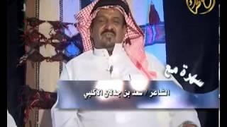 اف ..اخ ...اح ... للشاعر /سعد بن جدلان الاكلبي