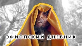 Горное озеро Тана и его древние православные храмы - Эфиопский дневник №09
