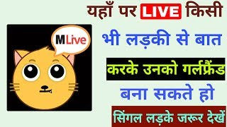 New Video Chatting App | Chat With Stranger | Latest For Android Mobile | Patel Digital Tricks