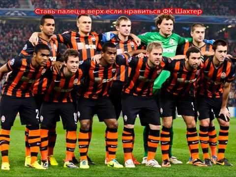 Shakhtar Donetsk  UEFAcom
