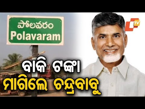 Andhra Pradesh CM writes to Centre over Polavaram issue
