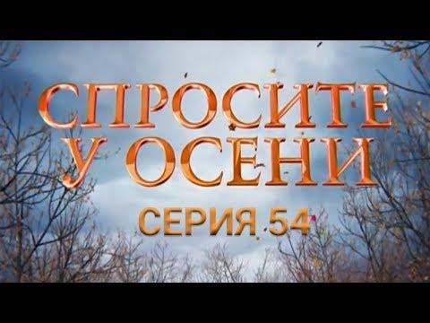 Спросите у осени - 54 серия (HD - качество!)   Премьера - 2016 - Интер