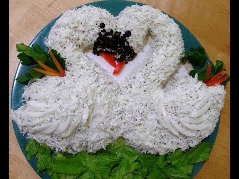 Салат Лебедушка. Рецепты вкусных слоеных салатов. Романтические рецепты.