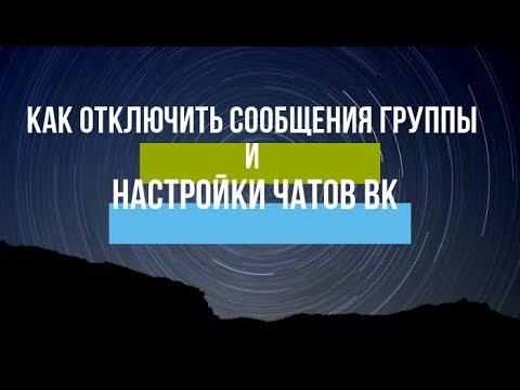 Как отключить сообщения группы, и Настройки и функции чатов ВКонтакте,