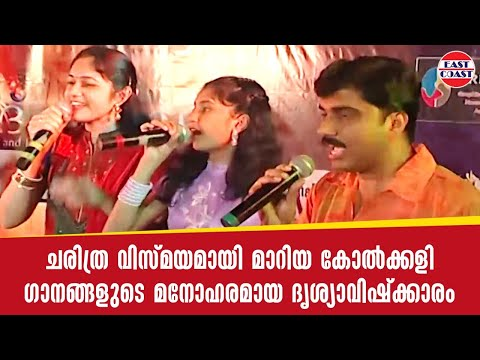 Midad Sandhya Stage Show | Kolkali Song: Udane Jumailath video
