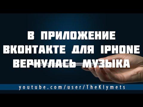 В приложение ВКонтакте для iPhone вернулась музыка