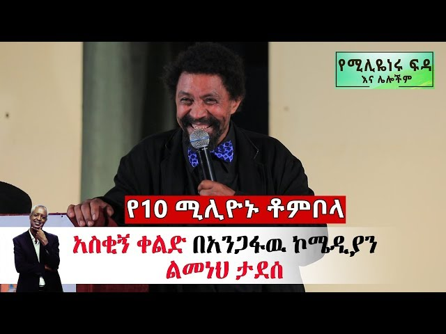 Comedian Lemeneh Tadesse New Ethiopian Comedy 2019