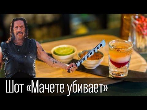 Коктейль Мачете Убивает