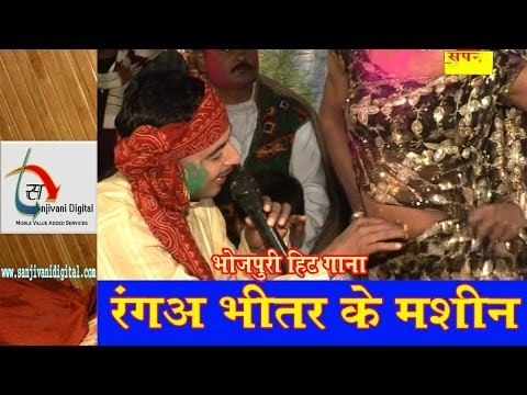 Hd 2014 New Bhojpuri Hot Holi Song | Ranga Bhitar Ke Machine | Ashok Pandit video