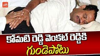 Komatireddy Venkat Reddy Gets Heart Attack | Telangana Election Results | Congress