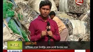 Channel 24 business news on BPCL