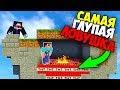 САМАЯ ГЛУПАЯ ЛОВУШКА НА СКАЙ ВАРС 1000 БЛОКОВ ДИНАМИТА В МАЙНКРАФТ Minecraft Sky Wars mp3