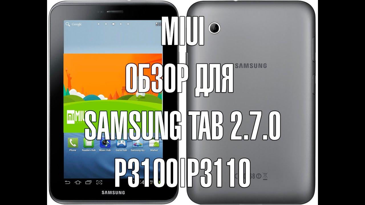 Обзор прошивки MIUI для Samsung tab 2.7.0 (P3100 P3110) - YouTube
