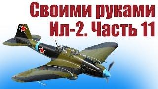 Самолеты своими руками. Штурмовик Ил-2. 11 часть | Хобби Остров.рф