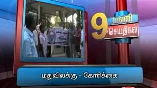 1ST AUG 9AM MANI NEWS