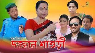 Dojjal shashuri | দজ্জাল শাশুড়ী । Jamil hossain । JS Himi । Bangla Natok 2018