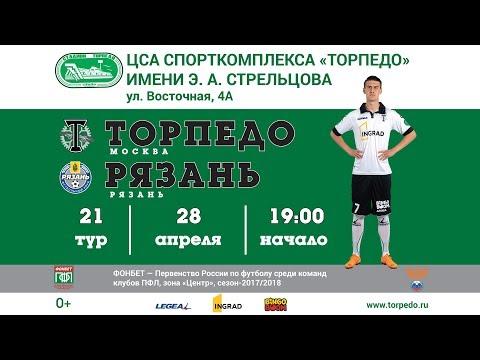 Торпедо (Москва) - Рязань (Рязань). Прямая трансляция