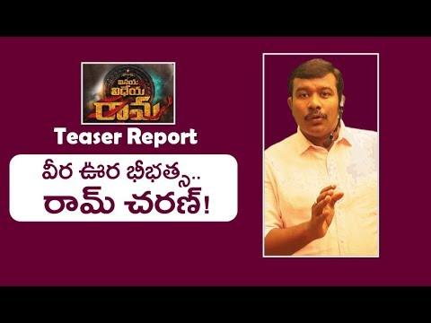 Vinaya Vidheya Rama Teaser Report | VVR | Ram Charan | Kiara Advani | Boyapati Srinu | Mr B