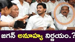 Shocking Decision By Ys Jagan EveryOne Shocks | Ysrcp | Tdp | #Jagan Latest,Apcm,Cbn,News220
