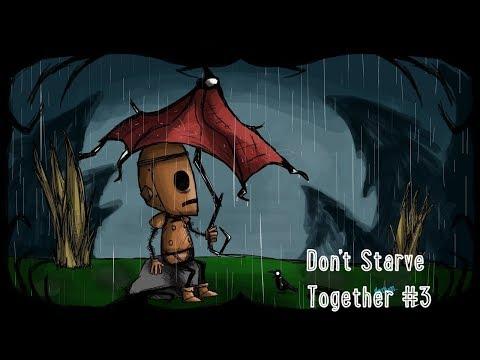 Don't Starve Together прохождение #3