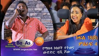 Ethiopia  Yemaleda Kokeboch Acting TV Show Season 4 Ep 18B የማለዳ ኮከቦች ምዕራፍ 4 ክፍል 18B