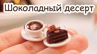 Шоколадный десерт из пластики!