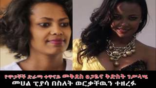 ETHIOPIA - Ethiopikalink The Insider news - March 25, 2017