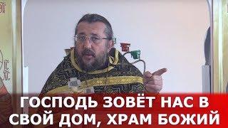 Господь зовет нас в свой дом, храм Божий. Священник Игорь Сильченков