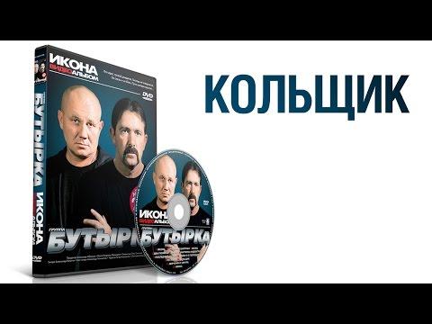 группа БУТЫРКА - Кольщик / ИКОНА