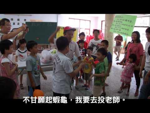 「農耕工作坊」之〝古早童玩營〞台灣傳統歌謠教學 - YouTube