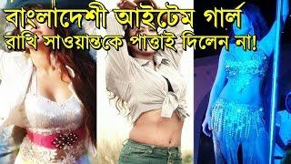 রাখি সাওয়ান্তকে দেখে ক্ষিপ্ত হয়ে বকলেন বিপাশা কবির! । Bangladeshi Item Girl Bipasha Kabir